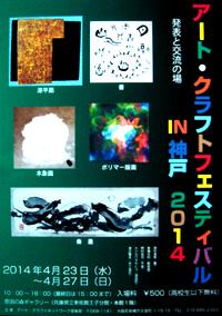 2014 神戸ポスターa.jpg